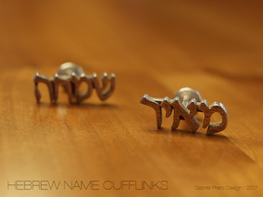 """Hebrew Name Cufflinks - """"Meir Simcha"""" in Polished Bronzed Silver Steel"""