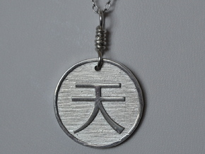 Chinese Pendant HEAVEN or DAY (blank on back) in Polished Silver