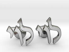 "Hebrew Name Cufflinks - ""Levi"" in Polished Silver"