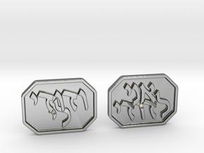 Herbrew Cufflinks - Ani L'dodi V'dodi Li in Polished Silver