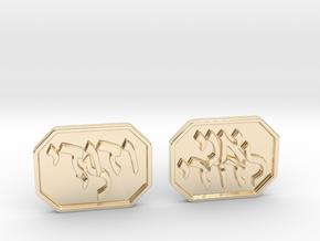 Herbrew Cufflinks - Ani L'dodi V'dodi Li in 14K Yellow Gold