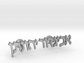"Hebrew Name Cufflinks - ""Avigdor Yehonasan"" in Natural Silver"