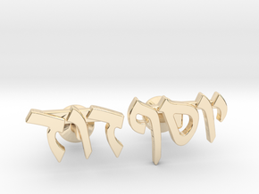 "Hebrew Name Cufflinks - ""Yosef David"" in 14K Yellow Gold"