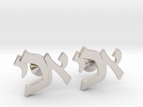 "Hebrew Monogram Cufflinks - ""Aleph Yud Kof"" in Platinum"