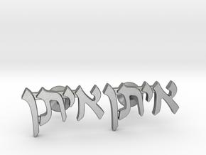 """Hebrew Name Cufflinks - """"Eitan"""" in Natural Silver"""