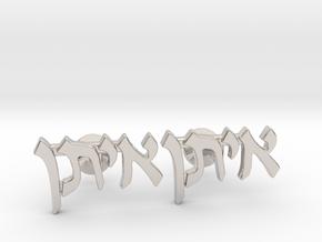 """Hebrew Name Cufflinks - """"Eitan"""" in Platinum"""