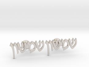 "Hebrew Name Cufflinks - ""Shimshon"" in Rhodium Plated Brass"