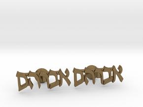 "Hebrew Name Cufflinks - ""Avraham"" in Natural Bronze"
