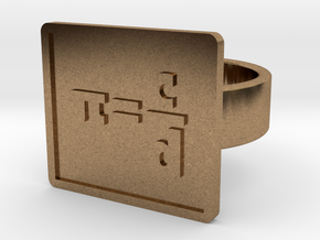 Definition of Pi Ring in Natural Brass: 8 / 56.75