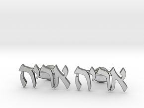 "Hebrew Name Cufflinks - ""Aryeh"" in Polished Silver"