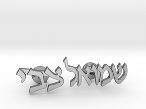 "Hebrew Name Cufflinks - ""Shmuel Tzvi"" in Polished Silver"