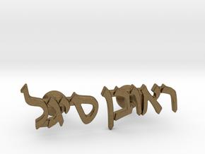 "Hebrew Name Cufflinks - ""Reuven Segal"" in Natural Bronze"