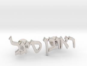 "Hebrew Name Cufflinks - ""Reuven Segal"" in Platinum"
