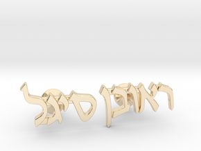 "Hebrew Name Cufflinks - ""Reuven Segal"" in 14k Gold Plated Brass"