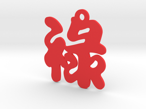 Prosperity Character Ornament in Red Processed Versatile Plastic