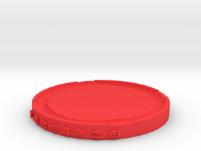 modeling  coaster in Red Processed Versatile Plastic