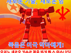 North Korean Lifter Mech in Black Natural Versatile Plastic: 1:64 - S