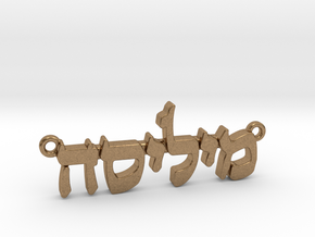 "Hebrew Name Pendant - ""Melissa"" in Natural Brass"