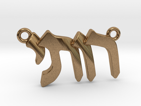 "Hebrew Name Pendant - ""Rutie"" in Natural Brass"
