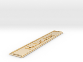 Nameplate Hr. Ms. Java in 14k Gold Plated Brass