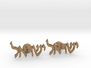 "Hebrew Name Cufflinks - ""Yisrael"" in Natural Brass"
