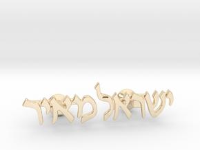 "Hebrew Name Cufflinks - ""Yisrael Meir"" in 14K Yellow Gold"