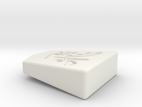 Koma00-HG-hisya in White Natural Versatile Plastic
