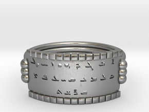 Assyrian Alphabet Ring in Natural Silver