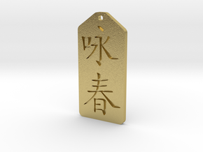 Wing Chun Pendant in Natural Brass