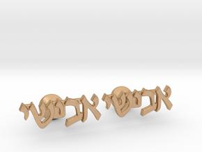 "Hebrew Name Cufflinks - ""Avishai"" in Natural Bronze"