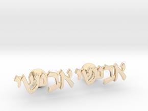 """Hebrew Name Cufflinks - """"Avishai"""" in 14K Yellow Gold"""