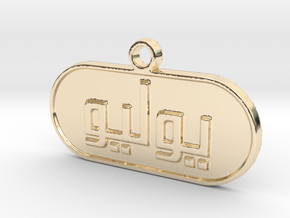 July in Arabic in 14k Gold Plated Brass
