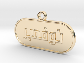 November in Arabic in 14k Gold Plated Brass