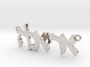 """Hebrew Name Pendant - """"Ariella"""" in Platinum"""
