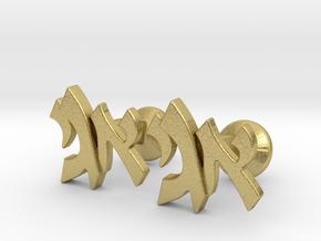 """Hebrew Monogram Cufflinks - """"Aleph Yud Gimmel"""" in Natural Brass"""
