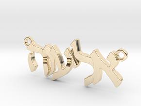 "Hebrew Name Pendant - ""Eliana"" in 14K Yellow Gold"