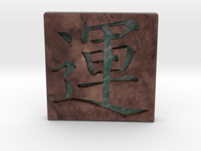 Engraved Kanji Luck Talisman Plaque Stone in Natural Full Color Sandstone: Small