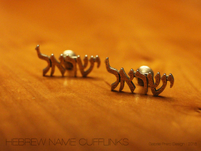 "Hebrew Name Cufflinks - ""Yisrael"" in Polished Bronzed Silver Steel"