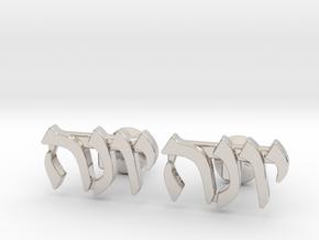 "Hebrew Name Cufflinks - ""Yona"" in Platinum"