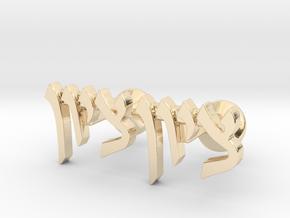"Hebrew Name Cufflinks - ""Tzion"" in 14k Gold Plated Brass"