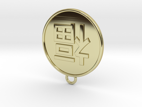 Fu - Luck and Prosperity  ~~ Type.2, v. 1 in 18k Gold Plated Brass