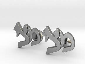 "Hebrew Monogram Cufflinks - ""Mem Yud Tzaddei"" in Polished Silver"