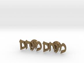 "Hebrew Name Cufflinks - ""Menachem"" in Natural Bronze"