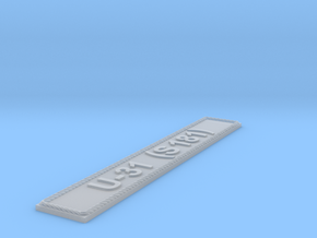 Nameplate U-31 (S 181) in Smoothest Fine Detail Plastic