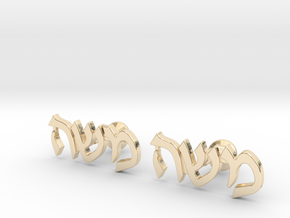 Hebrew Name Cufflinks - Moshe in 14K Yellow Gold