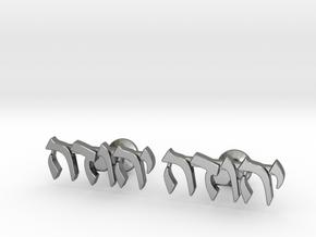 "Hebrew Name Cufflinks - ""Yehudah"" in Polished Silver"