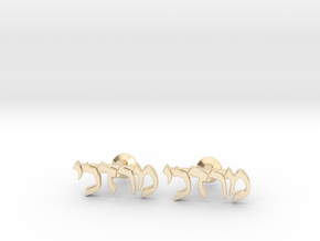 "Hebrew Name Cufflinks - ""Mordechai"" in 14K Yellow Gold"