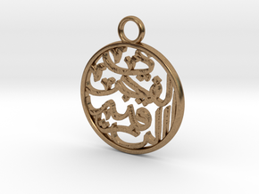 Arabic Calligraphy Pendant - 'Dawn' in Natural Brass