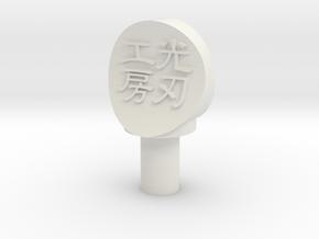 Köjin Köbö Kill Key in White Natural Versatile Plastic