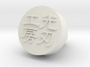 Köjin Köbö knob-style kill-key in White Natural Versatile Plastic